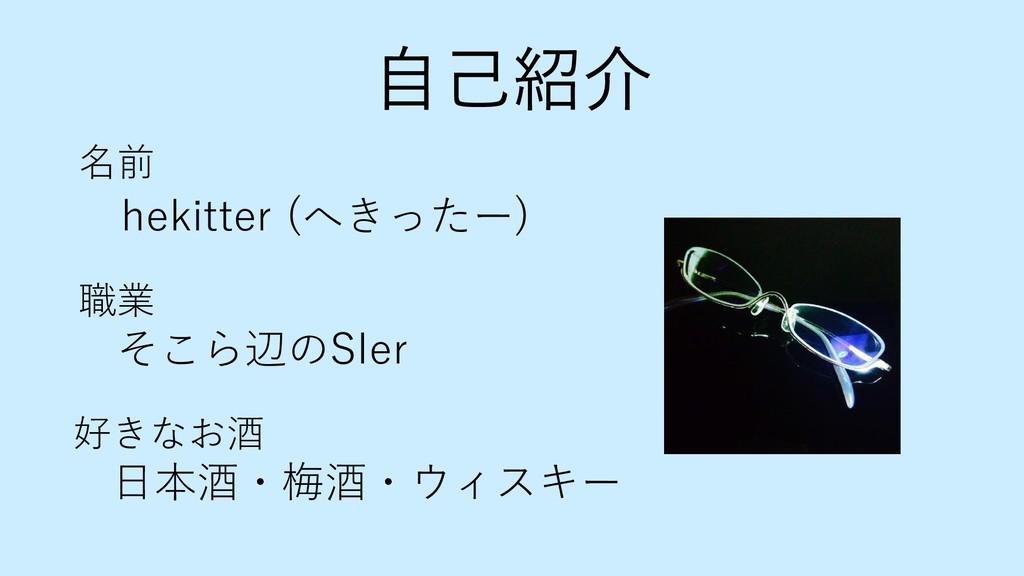 自己紹介 名前 hekitter (へきったー) 職業 そこら辺のSIer 好きなお酒 日本酒...