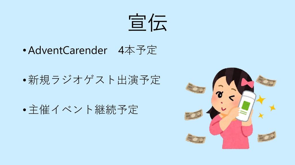 宣伝 •AdventCarender 4本予定 •新規ラジオゲスト出演予定 •主催イベント継続...
