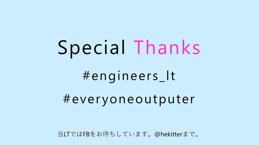 Special Thanks #engineers_lt #everyoneoutputer ...