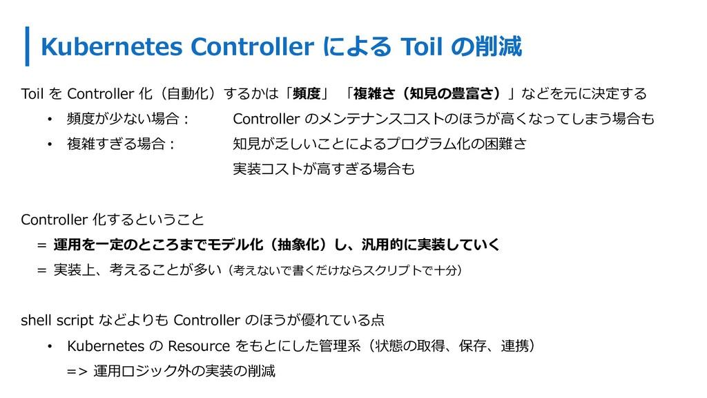 Kubernetes Controller による Toil の削減 Toil を Contr...