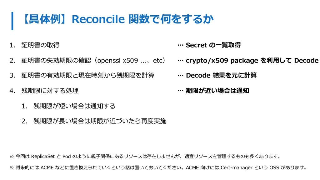【具体例】Reconcile 関数で何をするか 1. 証明書の取得 … Secret の⼀覧取...