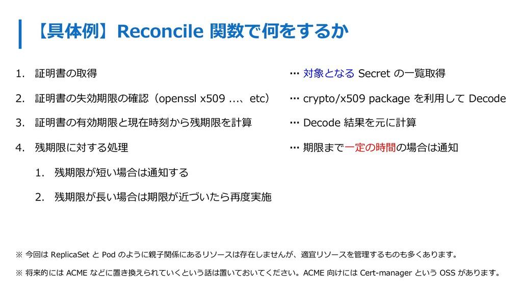 【具体例】Reconcile 関数で何をするか 1. 証明書の取得 … 対象となる Secre...