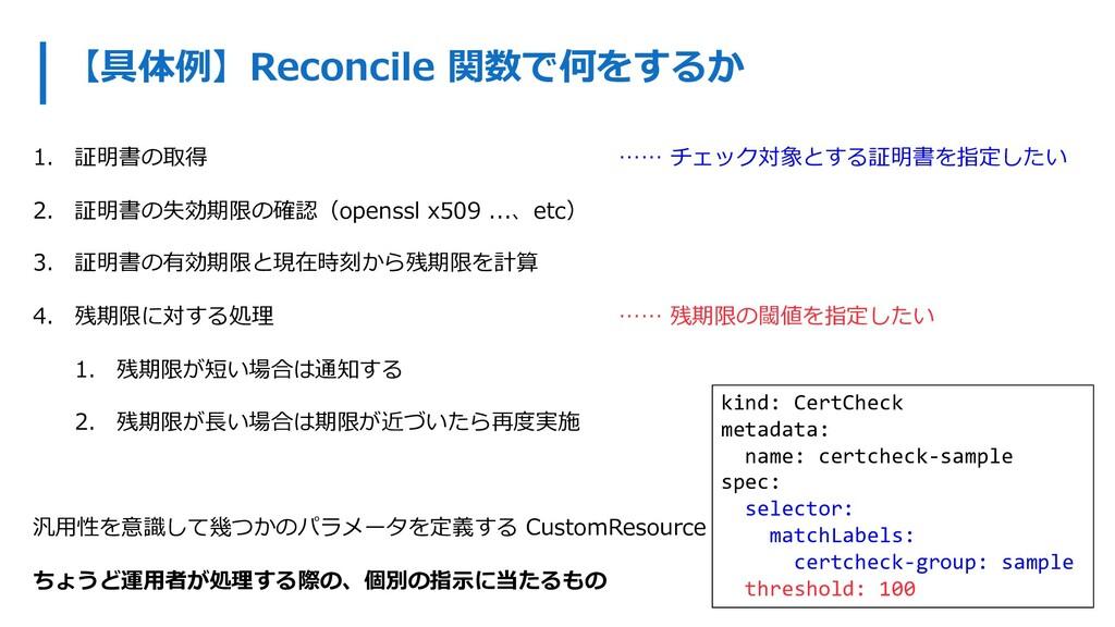 【具体例】Reconcile 関数で何をするか 1. 証明書の取得 …… チェック対象とする証...