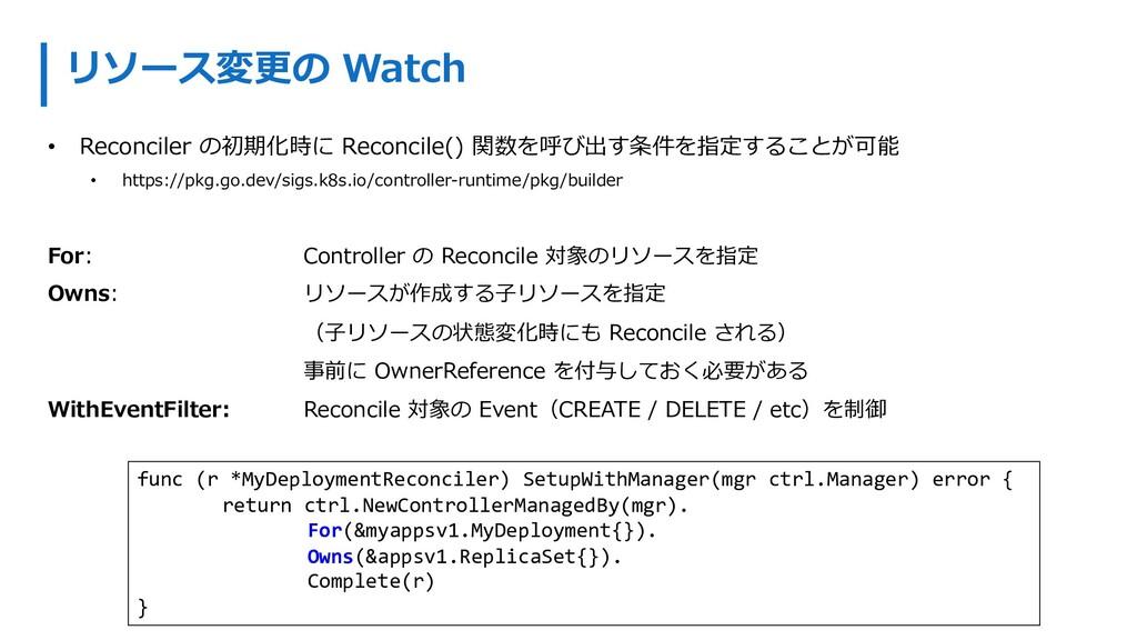 リソース変更の Watch func (r *MyDeploymentReconciler) ...