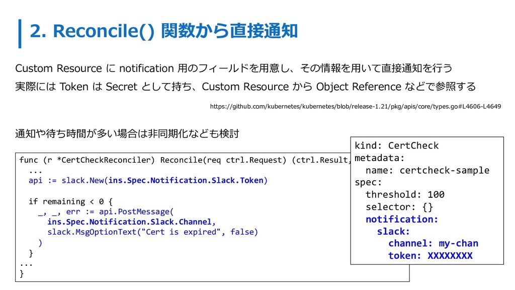 2. Reconcile() 関数から直接通知 Custom Resource に notif...