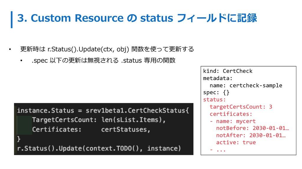 3. Custom Resource の status フィールドに記録 • 更新時は r.S...