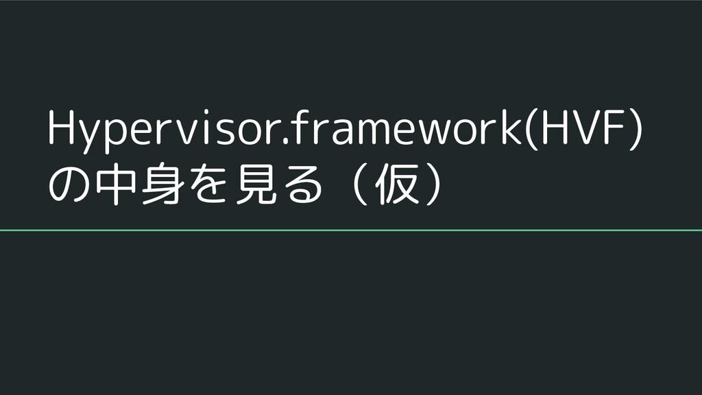 Hypervisor.framework(HVF) の中身を見る(仮)