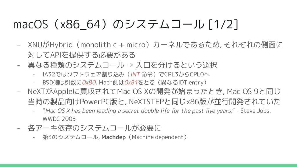 macOS(x86_64)のシステムコール [1/2] - XNUがHybrid(monoli...