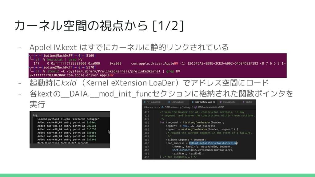 カーネル空間の視点から [1/2] - AppleHV.kext はすでにカーネルに静的リンク...