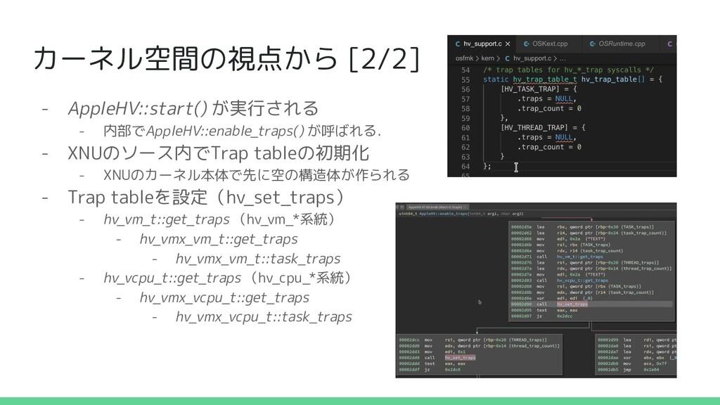 カーネル空間の視点から [2/2] - AppleHV::start() が実行される - 内...