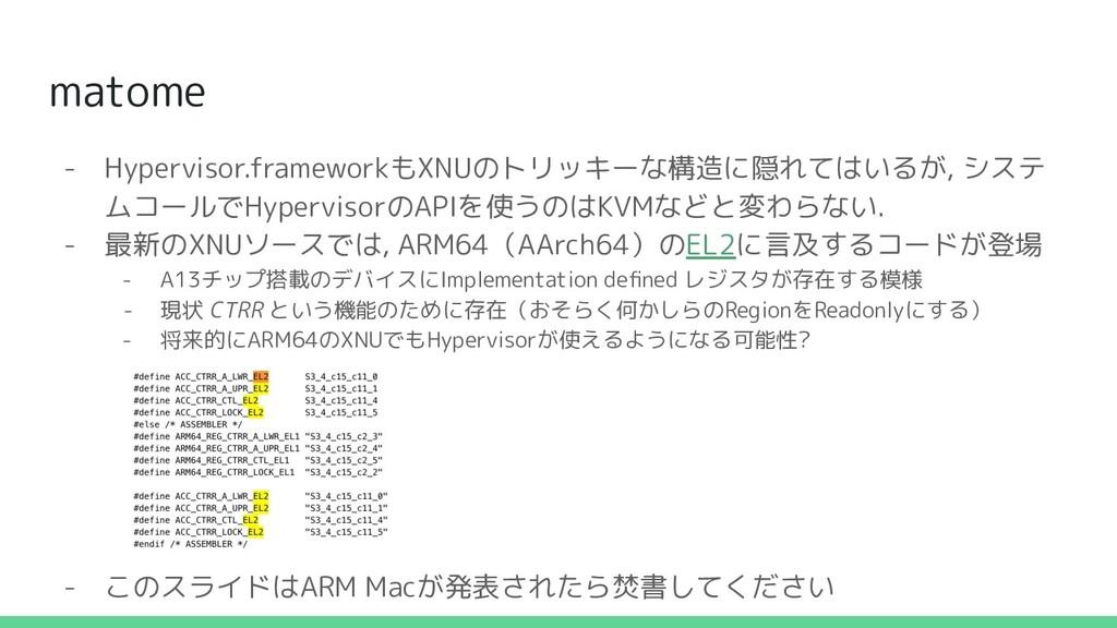 matome - Hypervisor.frameworkもXNUのトリッキーな構造に隠れては...