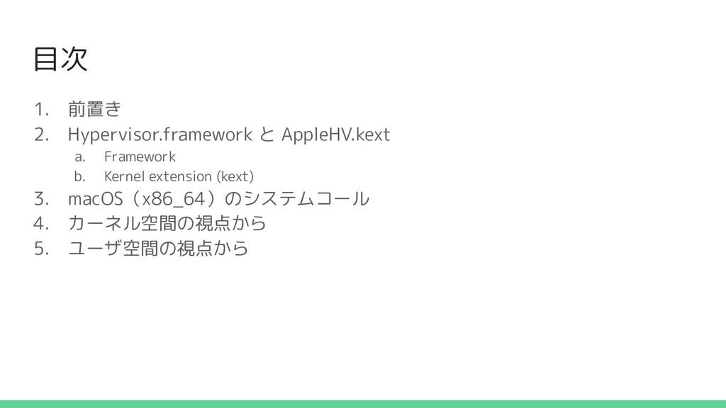 目次 1. 前置き 2. Hypervisor.framework と AppleHV.kex...