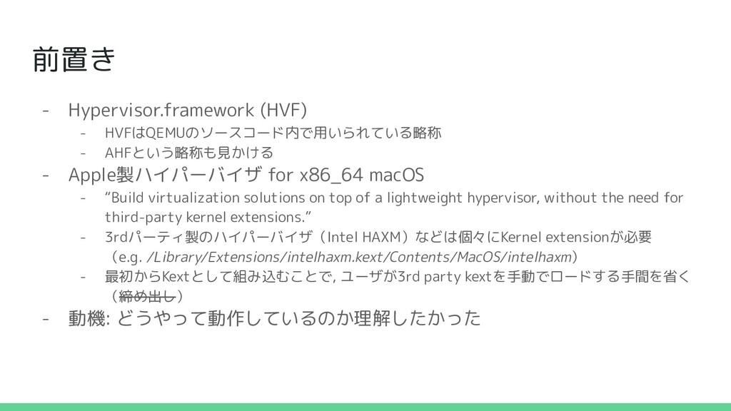 前置き - Hypervisor.framework (HVF) - HVFはQEMUのソース...