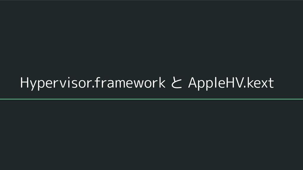 Hypervisor.framework と AppleHV.kext