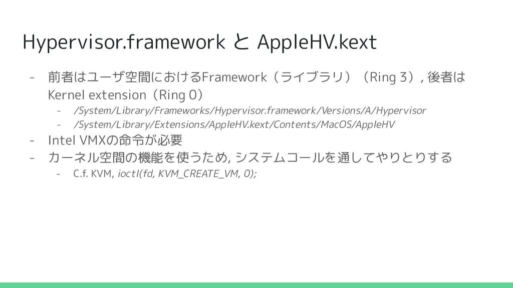 Hypervisor.framework と AppleHV.kext - 前者はユーザ空間に...