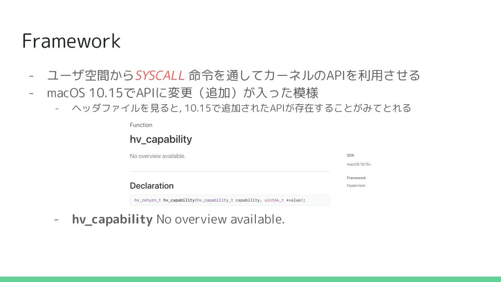 Framework - ユーザ空間からSYSCALL 命令を通してカーネルのAPIを利用させる...