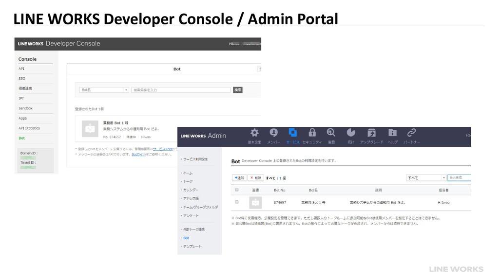 LINE WORKS Developer Console / Admin Portal