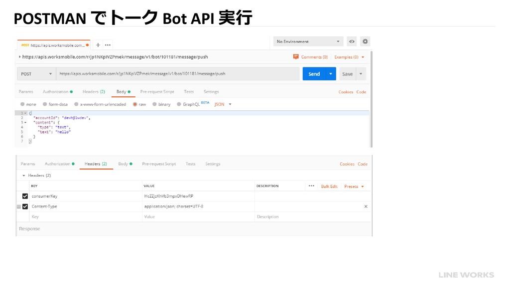 POSTMAN でトーク Bot API 実行