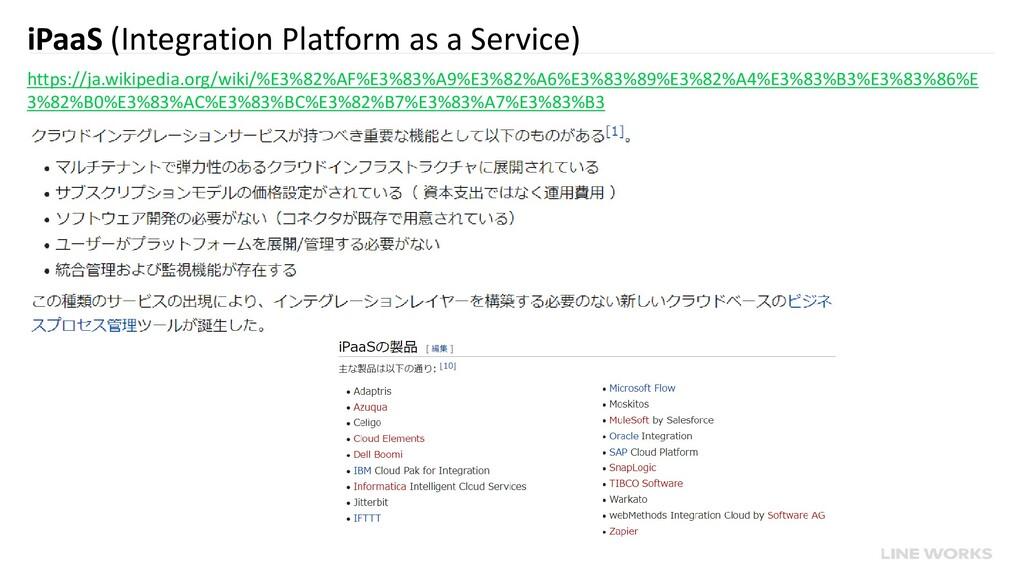 iPaaS (Integration Platform as a Service) https...