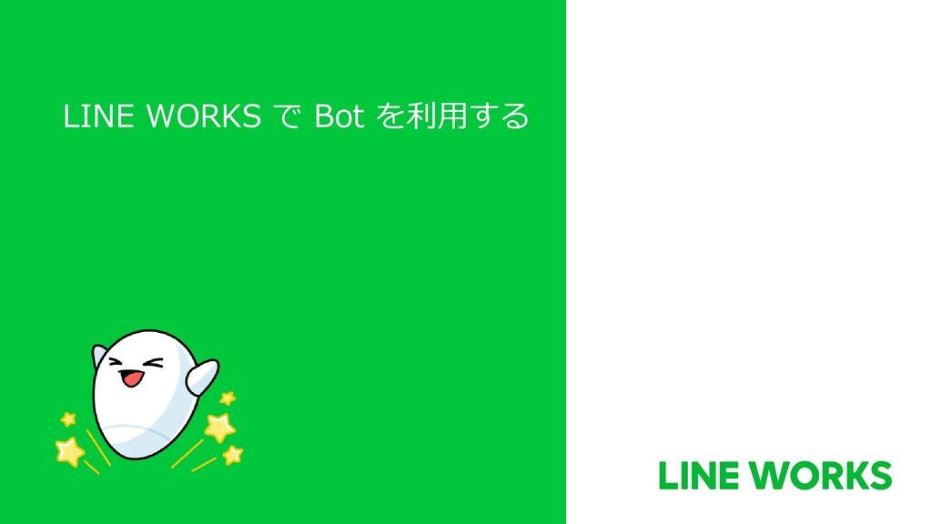 LINE WORKS で Bot を利用する