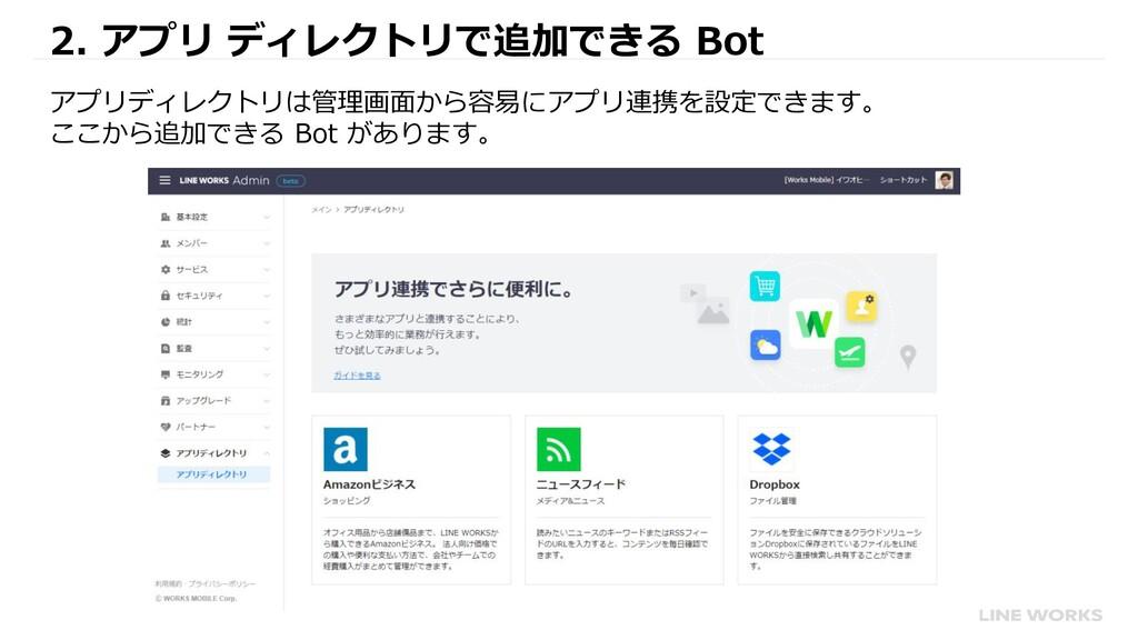 2. アプリ ディレクトリで追加できる Bot アプリディレクトリは管理画面から容易にアプリ連...