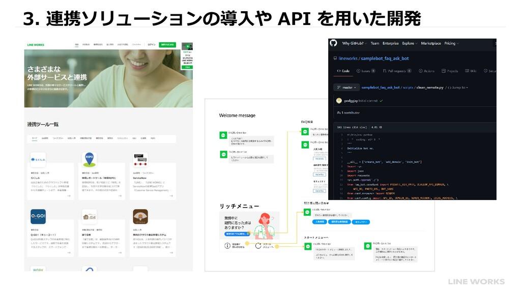 3. 連携ソリューションの導入や API を用いた開発