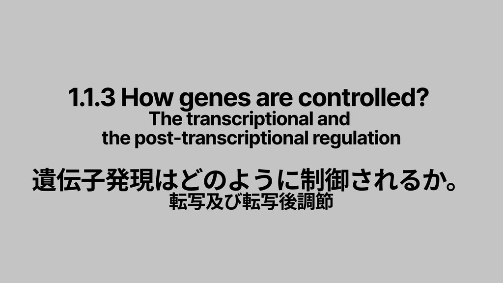 1.1.3 How genes are controlled? 