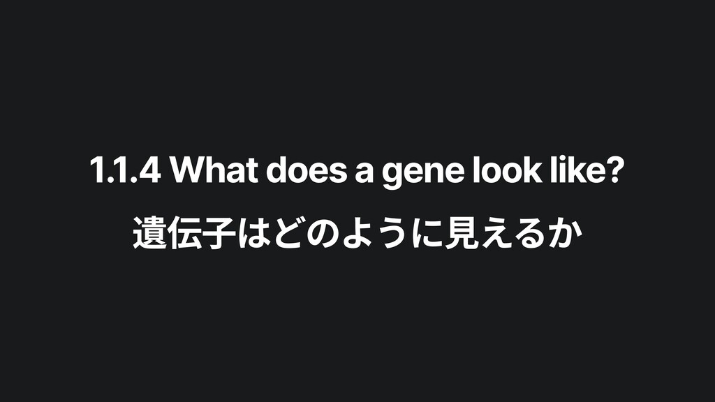 1.1.4 What does a gene look like?