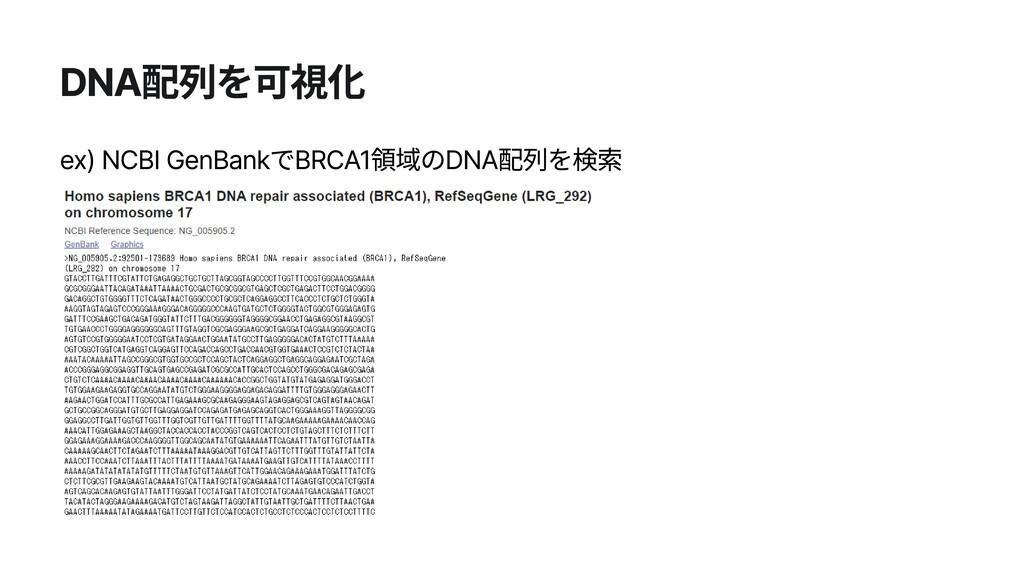 DNA配列を可視化 ex) NCBI GenBankでBRCA1領域のDNA配列を検索