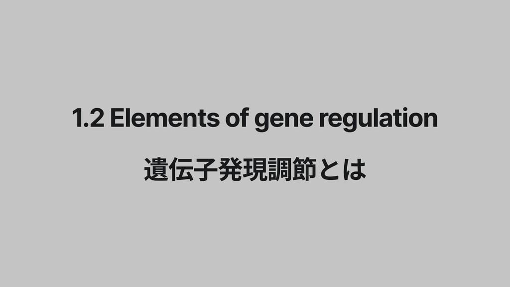1.2 Elements of gene regulation   遺伝子発現調節とは