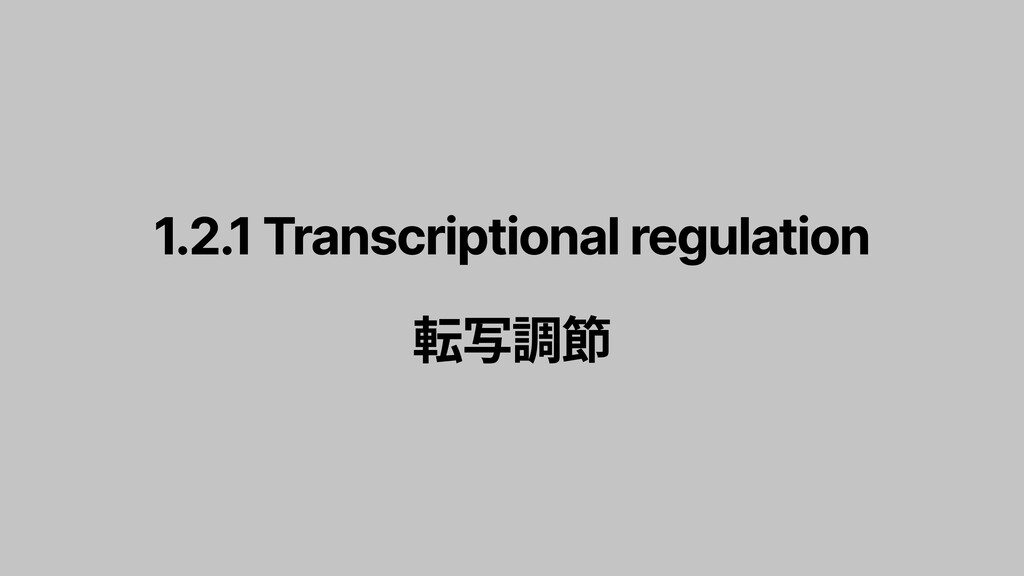 1.2.1 Transcriptional regulation   転写調節