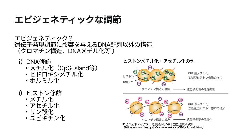 エピジェネティックな調節 エピジェネティック? 遺伝子発現調節に影響を与えるDNA配列以外の...