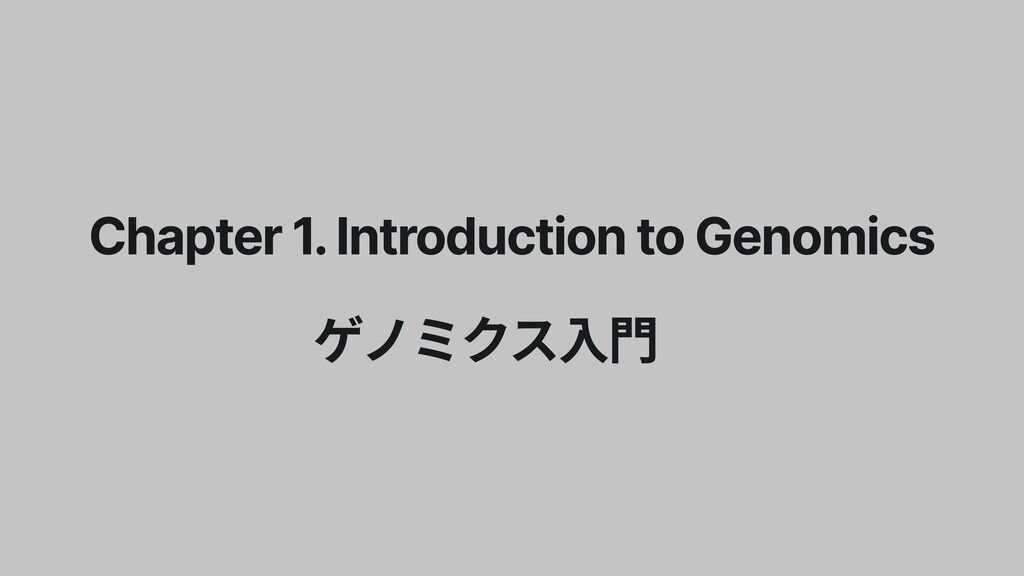Chapter 1. Introduction to Genomics   ゲノミクス入門