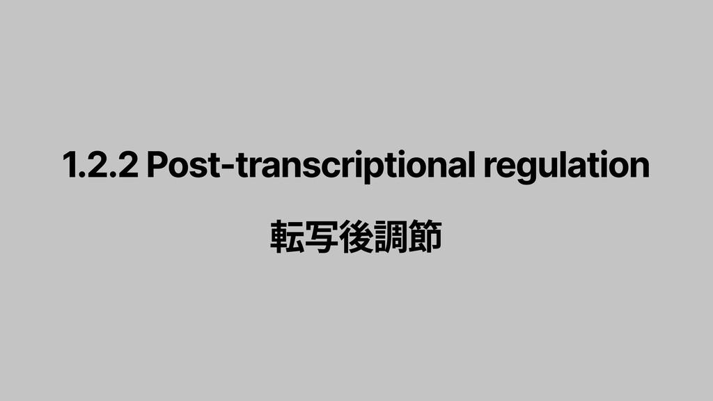 1.2.2 Post-transcriptional regulation   転写後調節