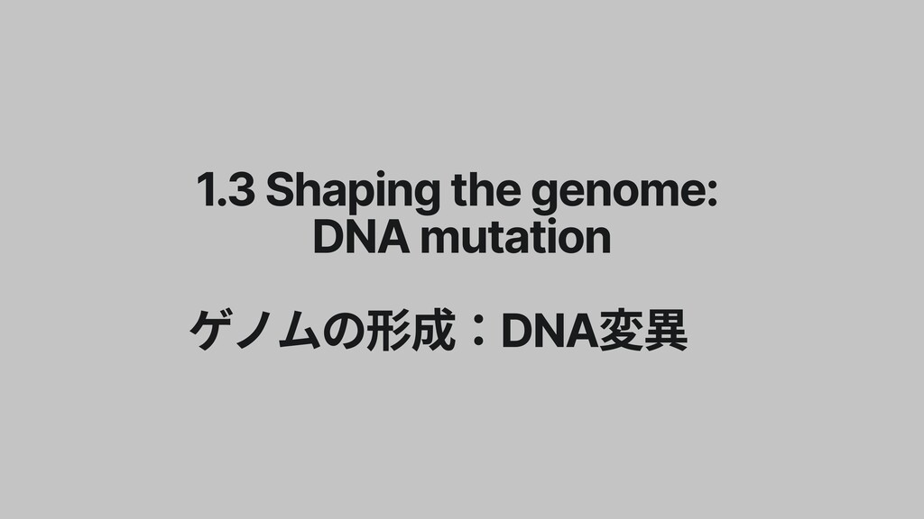 1.3 Shaping the genome: 