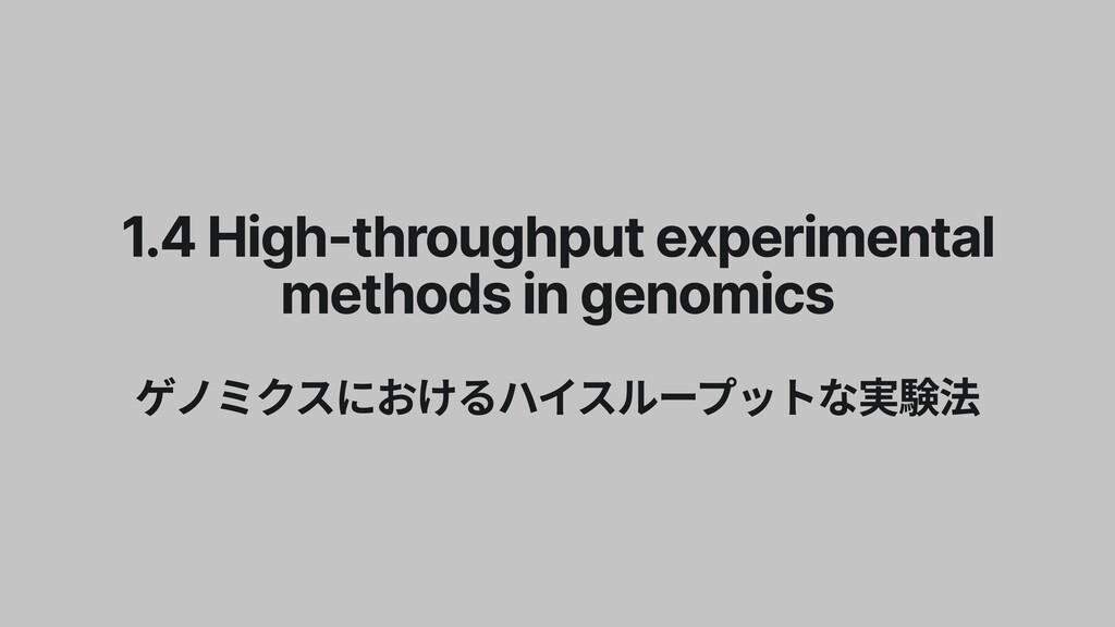 1.4 High-throughput experimental methods in gen...