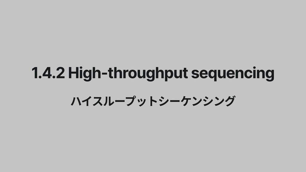 1.4.2 High-throughput sequencing   ハイスループットシーケン...