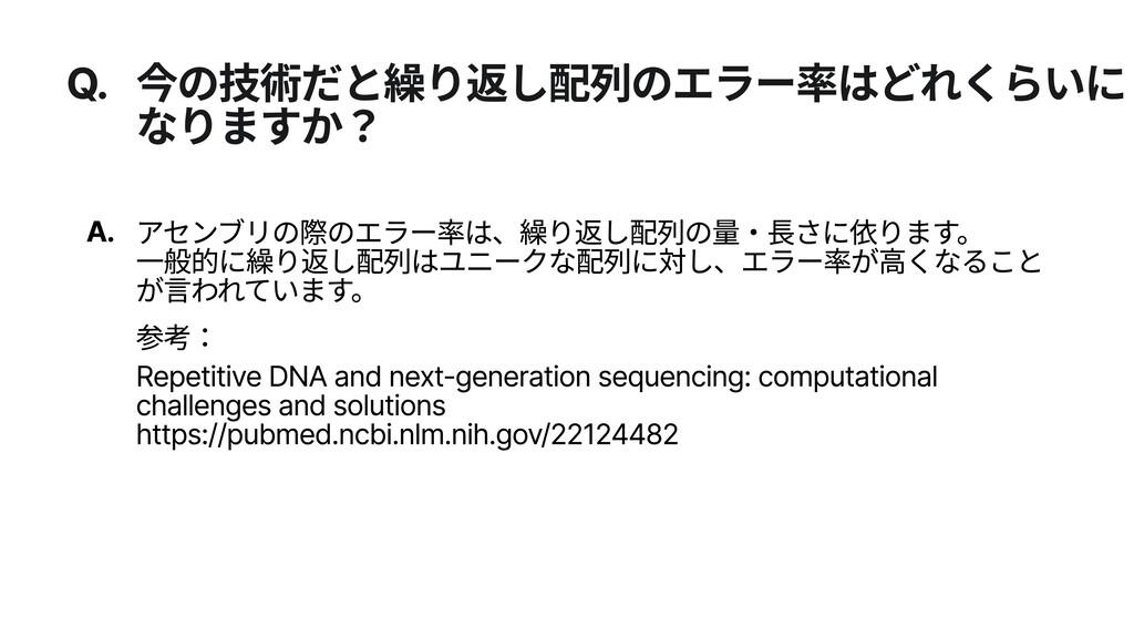Q. 今の技術だと繰り返し配列のエラー率はどれくらいに なりますか? A. アセンブリの際のエ...