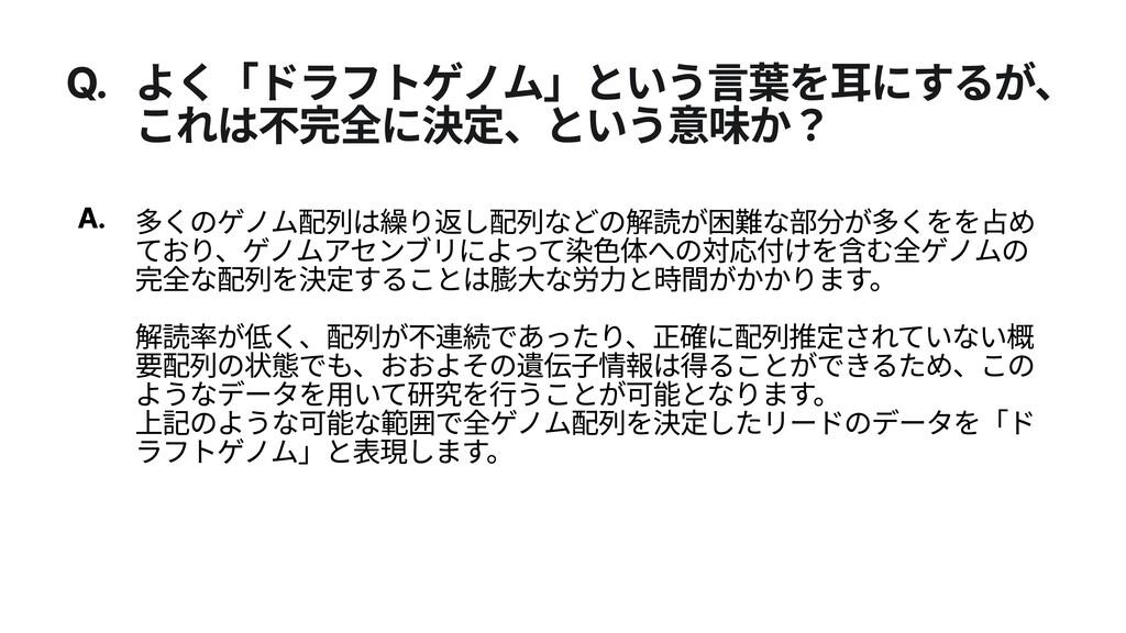 Q. よく「ドラフトゲノム」という言葉を耳にするが、 これは不完全に決定、という意味か? A...