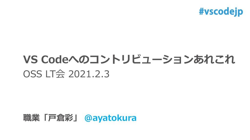 #vscodejp 職業「⼾倉彩」 @ayatokura VS Codeへのコントリビューショ...