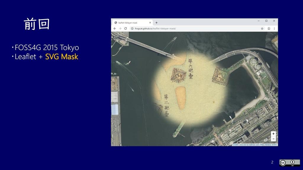 前回 2 ・FOSS4G 2015 Tokyo ・Leaflet + SVG Mask