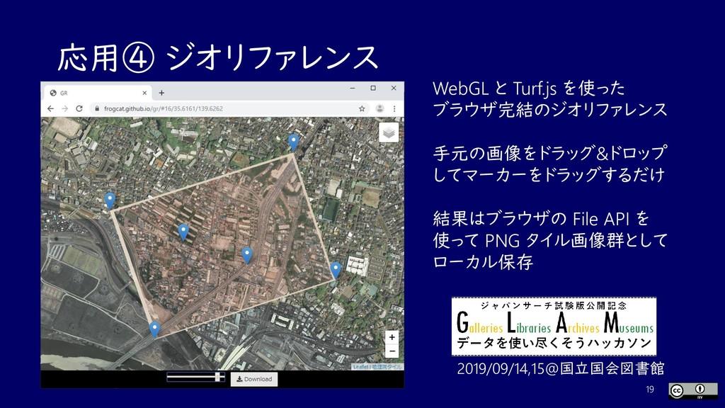 応用④ ジオリファレンス 19 WebGL と Turf.js を使った ブラウザ完結のジオリ...