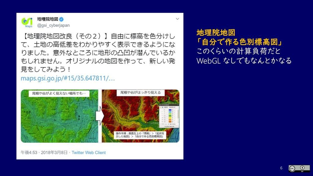 6 地理院地図 「自分で作る色別標高図」 このくらいの計算負荷だと WebGL なしでもなんと...