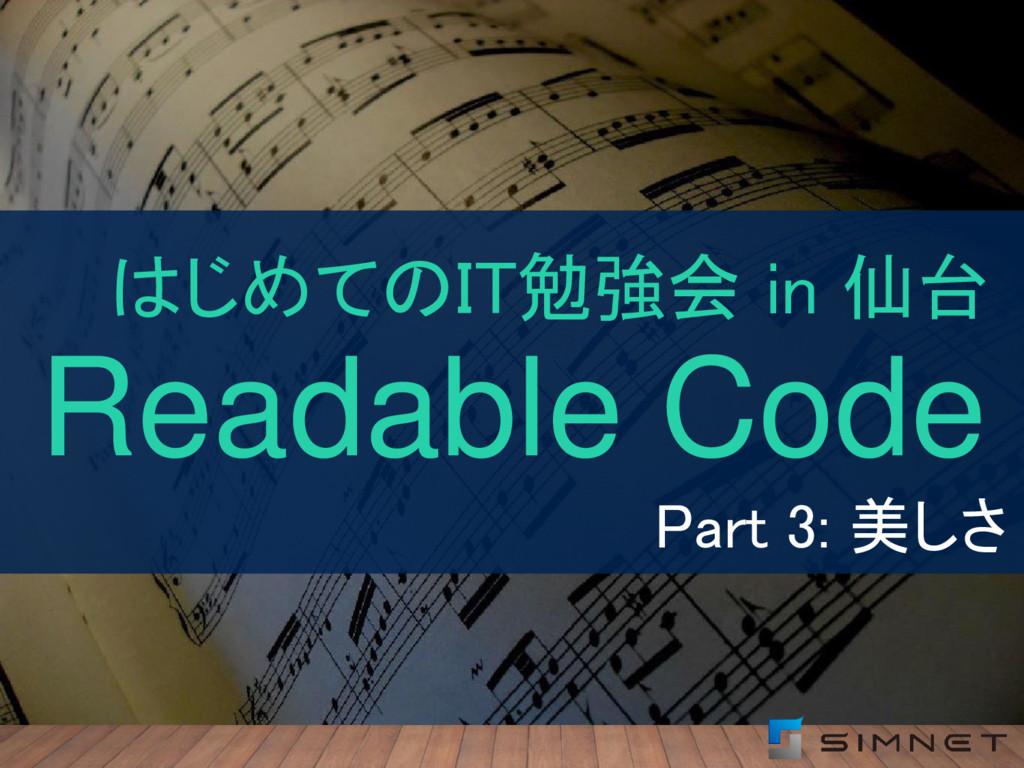Readable Code Part 3: 美しさ はじめてのIT勉強会 in 仙台
