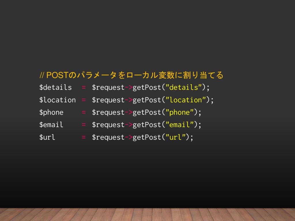 // POSTのパラメータをローカル変数に割り当てる $details = $request-...