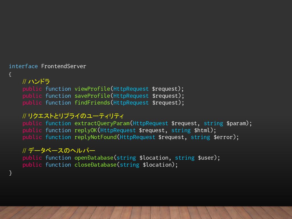 interface FrontendServer { // ハンドラ public funct...