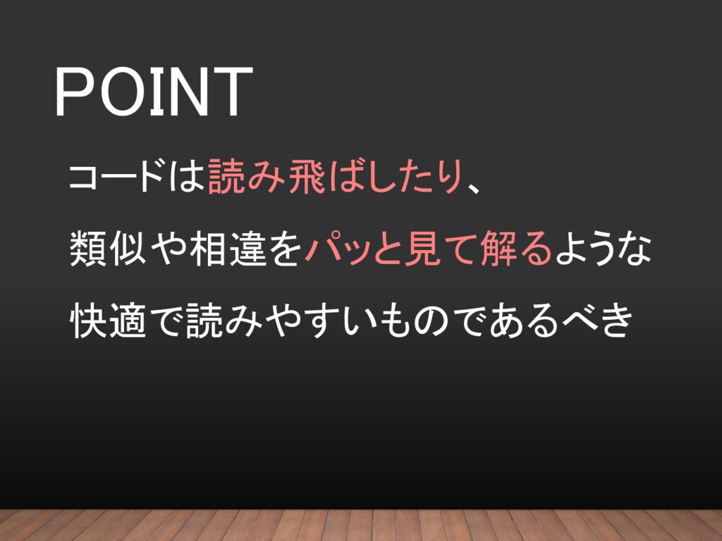POINT コードは読み飛ばしたり、 類似や相違をパッと見て解るような 快適で読みやすいもので...