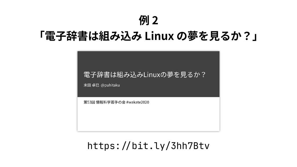 2   Linux https: // bit.ly/3hh7Btv