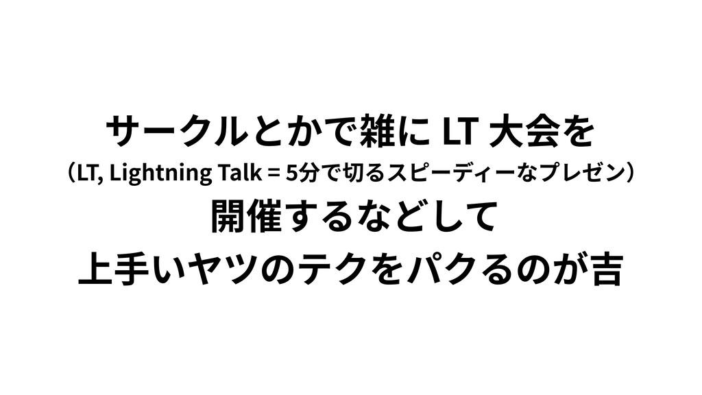 LT   LT, Lightning Talk = 5