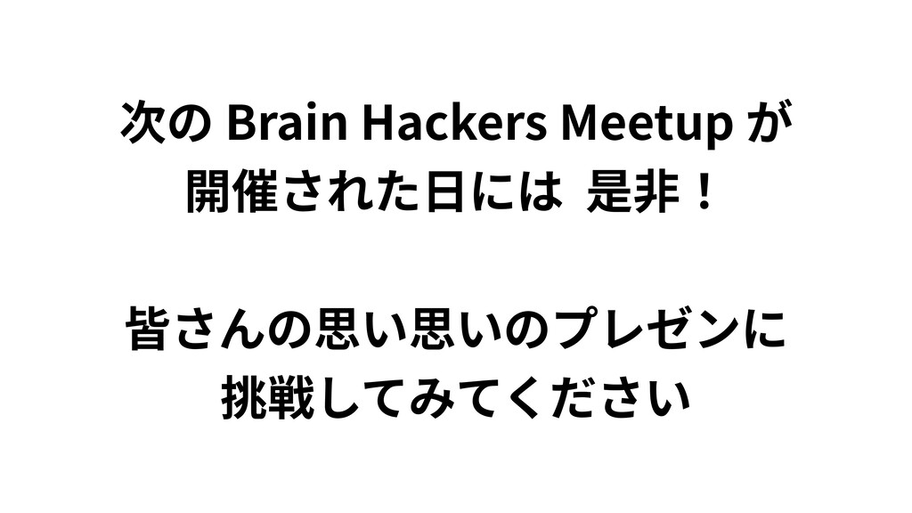 Brain Hackers Meetup